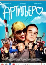 Artiljero (2012)